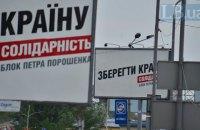 """БПП воспользовался законом о """"партийной диктатуре"""""""