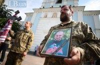 В Киеве попрощались с бойцом АТО Вячеславом Куцмаем