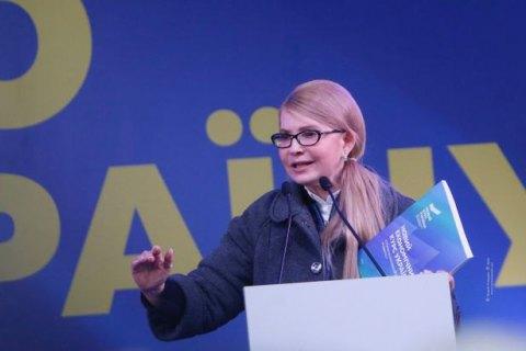Тимошенко: каждый украинец должен иметь возможность жить и работать в Украине