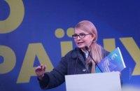 Тимошенко: кожен українець повинен мати можливість жити і працювати в Україні