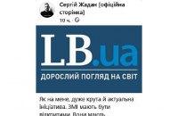 """""""LB.ua є унікальним майданчиком оперативного реагування. Аби так було й надалі, його треба підтримати"""""""