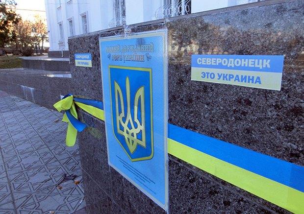 Плакат в центре Северодонецка, октябрь 2014 года