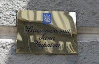 Верховна Рада призначила членів ради Нацбанку