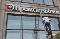 В системный банк России введена временная администрация