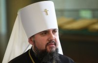 Епіфаній скликає синод ПЦУ на 24 червня через відокремлення Філарета