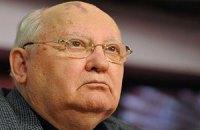 Горбачев попросил Путина и Обаму урегулировать кризис в Украине