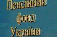 Дефицит Пенсионного фонда составил 5,5 млрд грн