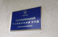 ГБР сообщило о подозрении судье из Барышевки, которая приостановила лицензию SkyUp