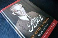 Книга: Промисловий феномен Генрі Форда