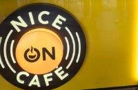 Roshen запускает кофейни под названием Nice On Cafe