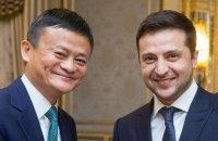 Зеленский предложил основателю Alibaba открыть R&D-центр в Украине