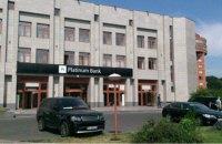 У Фонда гарантирования вкладов украли офис Платинум Банка в Одессе