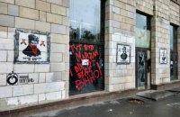 Неизвестные разрисовали восстановленные граффити времен Евромайдана на Грушевского