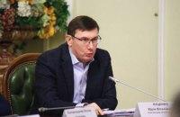 Луценко: СБУ приховала матеріали, які розширювали список замовників нападу на Гандзюк