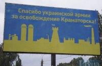 Краматорськ збирається перейменувати вулицю Героїв Небесної Сотні