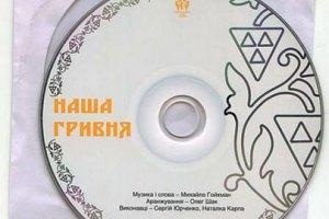 В Украине появился хит про гривну (АУДИО)