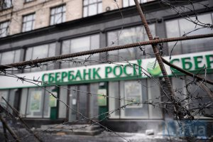 Сбербанк Росії призупинив видачу кредитів в Україні