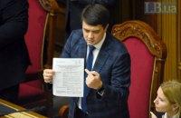 Разумков підписав розпорядження про скликання позачергового засідання Ради