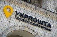 """""""Укрпошта"""" виплатила державі 82,5 млн гривень дивідендів"""