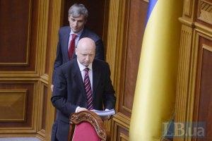 Рада отказалась уволить Турчинова