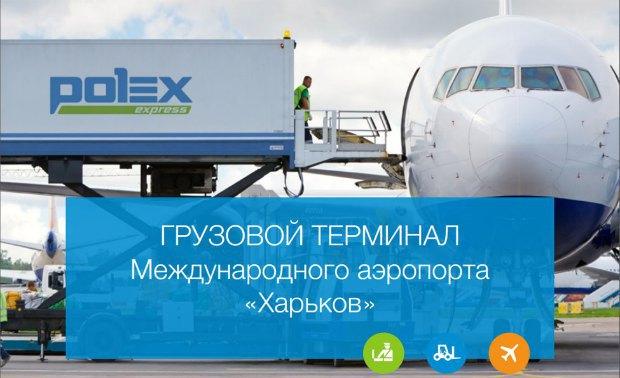 Робота працівників Polex Express в аеропорту.