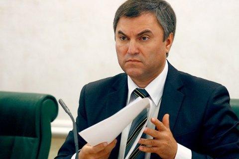Спікер Держдуми РФ пригрозив Україні втратою кількох областей