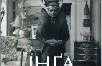 «Инга»: красота разбившихся иллюзий