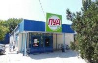 АТБ продал свои магазины в Крыму
