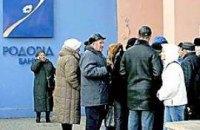 """У """"Родовид Банка"""" нет денег для вкладчиков Укрпромбанка"""