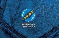 Підготовлено попередній календар завершення чемпіонату України з футболу