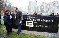 Палестинцы пикетировали посольство США в Киеве из-за решения по Иерусалиму