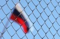 Україна ввела нові санкції проти Росії, під них потрапили 294 юридичні особи і 848 фізичних
