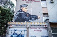 Під муралом із Путіним у Сімферополі намалювали Сенцова і Кольченка