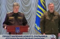 Порошенко призначив нового командувача Нацгвардією