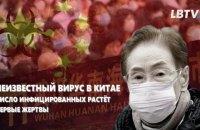 Невідомий вірус у Китаї. Троє померли, близько 200 інфікованих