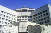 """КС ухвалив рішення про неконституційність положень Митного кодексу і закону """"Про національну поліцію"""""""