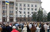 Суд обязал опубликовать результаты экспертизы по трагедии 2 мая в Одессе
