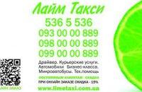 Лайм Таксі Київ – вдалий транспорт для комфортних поїздок