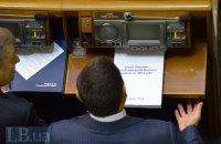 """""""Воля народу"""" розкритикувала проект бюджету-2016 і податкову реформу Кабміну"""