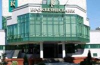 Банки Курченка визнали неплатоспроможними