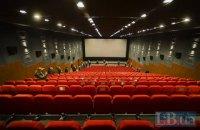 МОЗ дало рекомендації, як відвідувати кінотеатри під час карантину