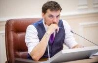 """Гончарук призвал Германию не """"освобождать"""" """"Северный поток"""" от газовой директивы ЕС"""