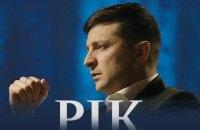 Офис президента покажет фильм о первом годе Зеленского