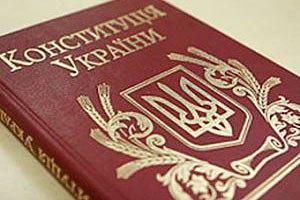 Рада створила комісію з розробки змін Конституції України