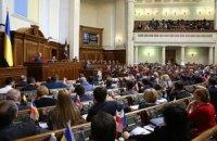 Рада призначила двох членів ВРЮ