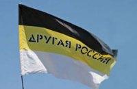 Російський опозиціонер шукає притулку в Україні