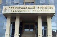 СК РФ завел дела на военное руководство Украины и нардепа Ляшко