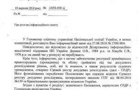 МВД сняло с розыска Сергея Кацубу и Александра Дынника, - СМИ