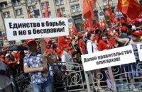 В Киеве коммунисты собрались на обещанный митинг