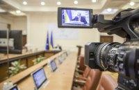 """Кабмін обновив наглядові ради """"Укренерго"""", """"Укргідроенерго"""" та """"Магістральних газопроводів"""""""